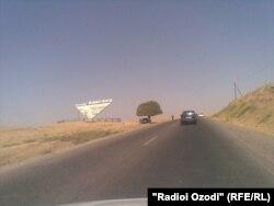 Шоҳроҳи Душанбе-Кӯлоб
