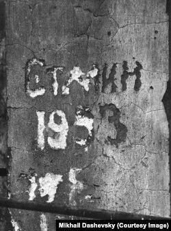 Memoria (Stalina)
