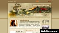 Скрыншот сайту Беларускага архіву вуснай гісторыі http://nashapamiac.org, 24 чэрвеня 2015 году