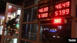 Обменный пункт в Москве, 6 ноября