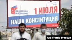 Рекламный щит, призывающий к общероссийскому голосованию по внесению поправок в Конституцию России. Иллюстративное фото.