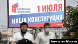 Рекламный щит к общероссийскому голосованию по внесению поправок в Конституцию РФ