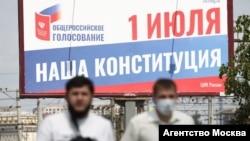 Плакат ЦИК РФ