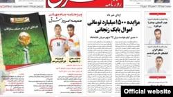 صفحه یک روزنامه شرق