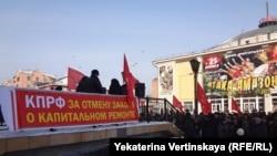 Митинг в Иркутске, 31 января 2015 года