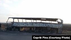 Автобус кримських «антимайданівців», спалений активістами Майдану під Корсунем-Шевченківським 20 лютого 2014 року