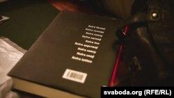 Тыльны бок вокладкі кнігі Аляксандра Лукашука