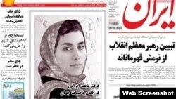 Түбү тегерандык Мариам Мирзахани Филдс сыйлыгын алганда Иран гезиттери анын сүрөтүн жоолук чаптап чыгарышты.
