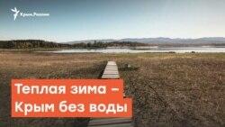 Теплая зима - Крым без воды | Дневное шоу на Радио Крым.Реалии