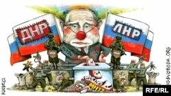 Палітычная карыкатура на прарасейскія ўтварэньні «ДНР» i «ЛНР»