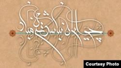خط نقاشی «چو ایران نباشد تن من مباد»