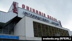 Міжнародны аэрапорт усё таго ж імя
