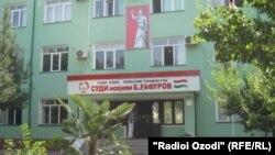 Бинои додгоҳи ноҳияи Бобоҷон Ғафуров