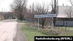 Новокатеринівка, Донецька область