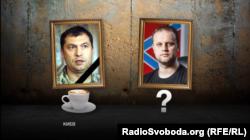 Бойовики Валерій Болотов і Павло Губарєв