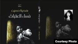 غلاف رواية نساء العتبات للعراقية هدية حسين