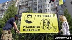 Акция протеста во время рассмотрения дела в суде. Киев, 10 июля 2020 года