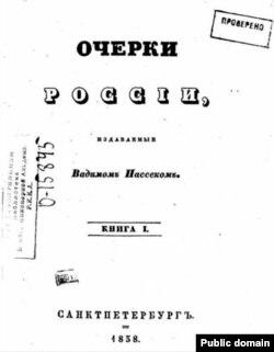 Титульный лист книги Вадима Пассека