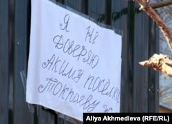Плакат на балконе Зои Юртаевой в посёлке Карабулак. 11 марта 2013 года.