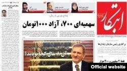 شماره روز پنجشنبه، چهار اردیبهشت روزنامه ابتکار؛ خبرگزاری دانشجویان ایران مینویسد که دلیل توقیف روزنامه ابتکار تیتر «برکناری رئیس سازمان زندانها» بوده است.