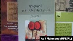 غلاف كتاب انطولوجيا السعر العراقي