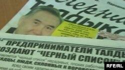 Фото из газетного киоска. Талдыкорган, 15 октября 2008 года.