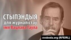 Стыпэндыя Вацлава Гаўла для журналістаў зь Беларусі — 2013