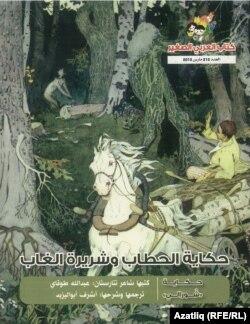 """""""Әл-Гарәби"""" журналы """"Шүрәле""""нең гарәпчәсен аерым китапчык итеп чыгарды"""