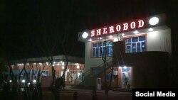 Шерабадский район Сурхандарьинской области.