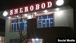 Sherobod, Surxondaryo viloyati