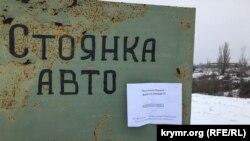 Акция крымчан 26 февраля 2019 года