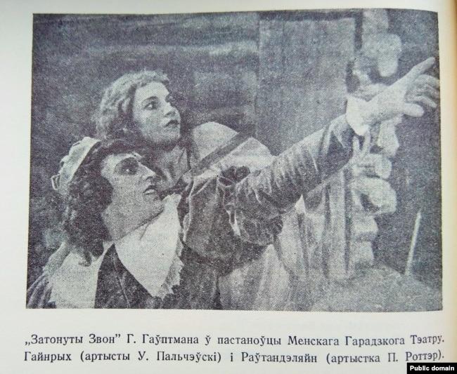 Сцэна са спэктакля «Затонуты звон» Гергарта Гаўптмана (у перакладзе Натальлі Арсеньневай), пастаўлены ў Менскім гарадзкім тэатры ў 1943 годзе