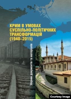 Обложка сборника архивных документов