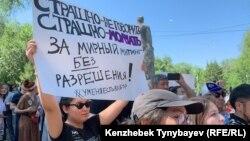 Участники митинга в Алматы за свободу мирных собраний. 30 июня 2019 года.