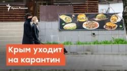 Крым уходит на карантин | Дневное ток-шоу