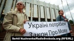 Під час акції «За закон про мову». Київ, 3 липня 2018 року