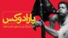 پارادوکس با کامبیز حسینی؛ گفتوگو با سعید شنبهزاده