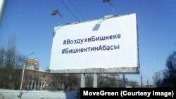 Экспериментальный баннер в Бишкеке.