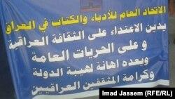 لافتة رفعها اتحاد الأدباء والكتاب في العراق في إحتجاج بشارع المتنبي