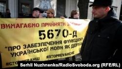 Під час акції активістів під стінами Верховної Ради з вимогою до депутатів проголосувати за мовний законопроект №5670-д. Київ, 4 жовтня 2018 року