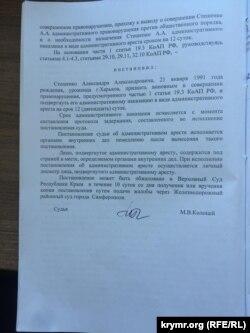 Частина постанови російського суду в Криму про арешт Стешенка