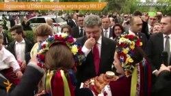 Порошенко і прем'єр Австралії вшанували пам'ять жертв трагедій в Україні