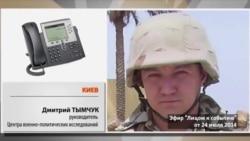 Дмитрий Тымчук. Эфир Лицом к Событию от 24 июля 2014