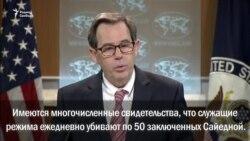 Заявление о массовых убийствах заключенных в Сирии