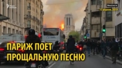 Парижане поют собору