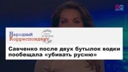 Расейскае ТВ палохае «твітэрам Саўчанкі»