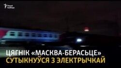 Цягнік Масква — Берасьце сутыкнуўся з электрычкай у Маскве