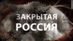 Закрытая Россия. Анонс.