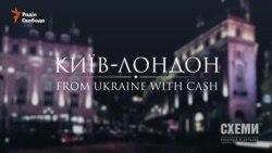 КИЇВ – ЛОНДОН. From Ukraine With Cash || «СХЕМИ» | (ВИПУСК №66)
