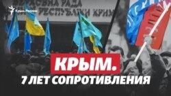Семь лет сопротивления Крыма | Марафон Радио Крым.Реалии